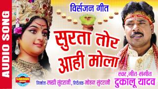 Surta Tor | Dukalu Yadav Hit's |CG SONG | Jas Geet Collection | Lord Durga | Audio Jukebox