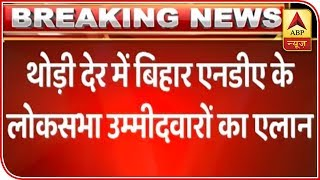 Bihar NDA To Release List Of Candidates For 40 Lok Sabha Seats Today | ABP News