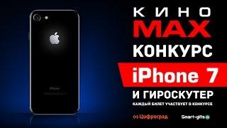 Прямая трансляция розыгрыша IPHONE 7 от КИНО MAX!!! Вручение и ПЕРЕРОЗЫГРЫШ!!!