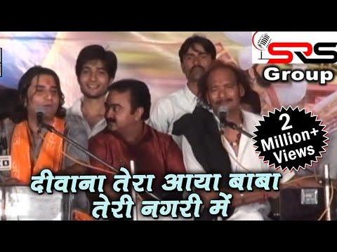 दीवाना तेरा आया बाबा तेरी नगरी में || Diwana Tera Aaya || Best Jugalbandi 2017 || S R S