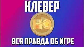 Ответы на игру Клевер 22.04.18 20:00
