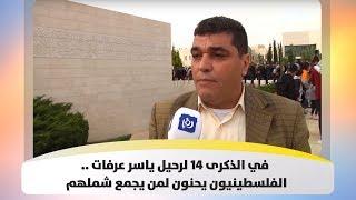 فلسطين- في الذكرى 14 لرحيل ياسر عرفات .. الفلسطينيون يحنون لمن يجمع شملهم