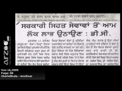 Arzoo.com opens office in Amritsar - Press Coverage