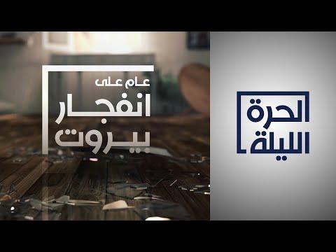 هيومن رايتس ووتش تتهم السلطات اللبنانية بالإهمال الجنائي  - 23:53-2021 / 8 / 3