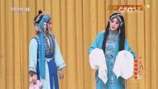 京剧《乾坤福寿镜》 2/2  【中国京剧音配像精萃 20160524】