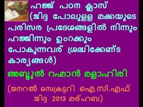 Hajj Study Class ഹജ്ജ് പഠന ക്ലാസ് അബ്ദുൽ  മളാഹിരി ICF ജനറൽ സെക്രടറി ജിദ്ദ Marhaba