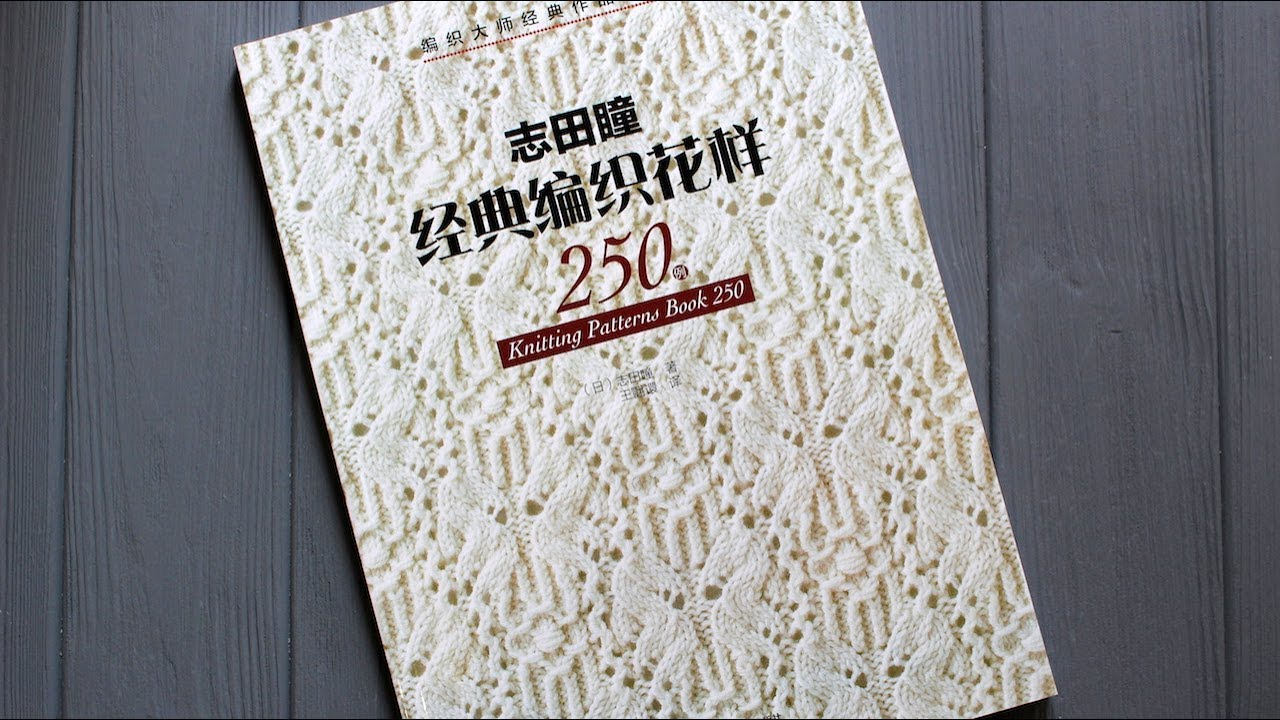 Узоры для вязания на спицах из журналов