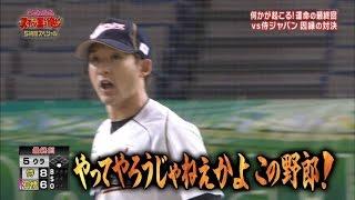 スポーツ王は俺だ! リアル野球BAN (2017)