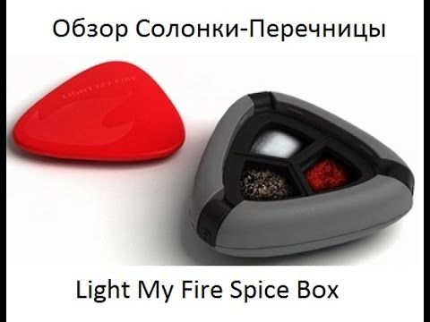 SPARK AIRSOFT: Light My Fire Spice Box Made In Sweden (Обзор Солонки)