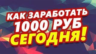 1000 рублей в день на Автомате расширения платит без вложений!#заработок#деньги#бизнес#доход#работа