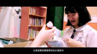 Publication Date: 2020-06-26 | Video Title: 香港中文大學校友會聯會陳震夏中學 - (主題:行)