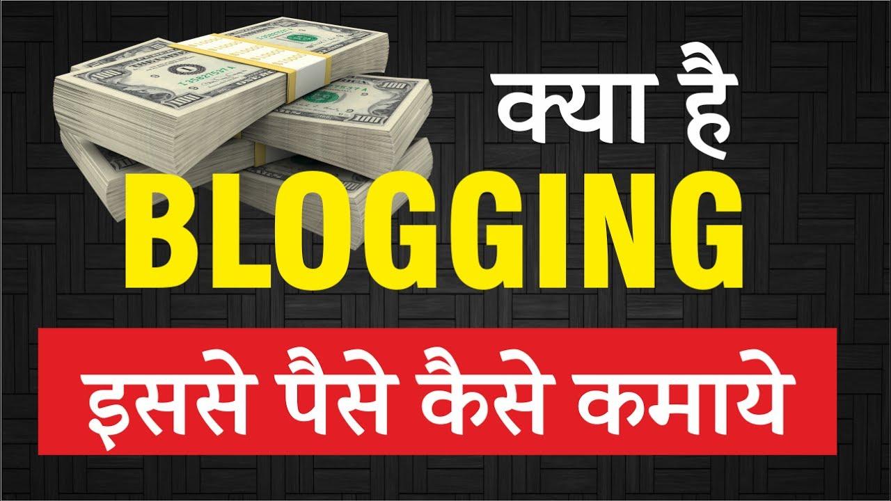 Blogging क्या है और Blog से पैसे कैसे कमाये | What is Blogging & How to earn money by Blog