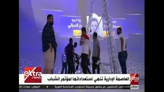 بالفيديو.. الاستعدادات النهائية لمؤتمر الشباب بالعاصمة الإدارية -          بوابة الشروق