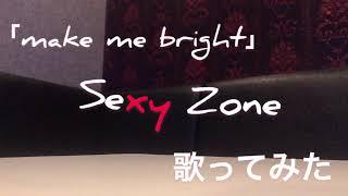 make me bright / Sexy Zone /歌ってみた / セクゾ