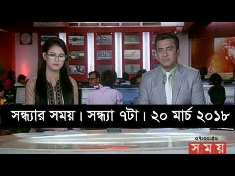 সন্ধ্যার সময়  সন্ধ্যা ৭টা  ২০ মার্চ ২০১৮    Somoy tv News Today   Latest Bangladesh News