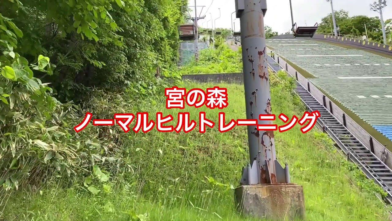 宮の森トレーニング