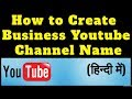 How to Create Business or Brand Youtube Channel Name in Hindi