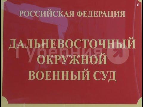 Попытка купить военный билет закончилась для хабаровчанина судимостью.  MestoproTV