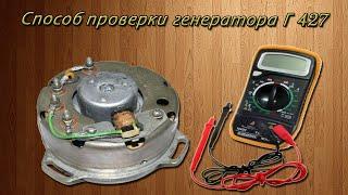как проверить генератор Г 427