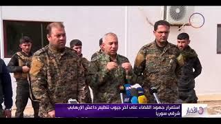 الأخبار – استمرار جهود القضاء على أخر جيوب تنظيم داعش الإرهابي شرقي سوريا