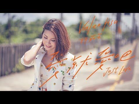 Download 許茹芸 Valen Hsu《愛就愛吧 Just Love》   Mp4 baru