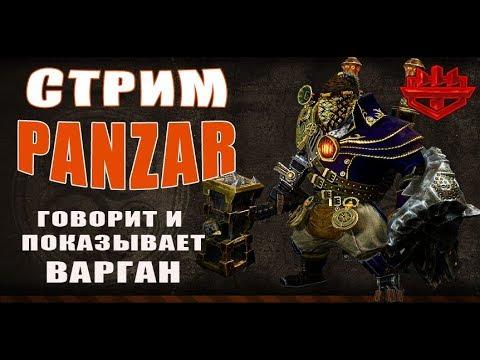 видео: panzar Киберспорт 31 маячка