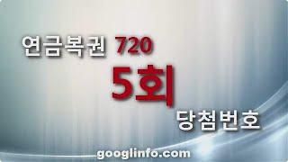 연금복권720 5회 당첨번호 추첨 방송 동영상