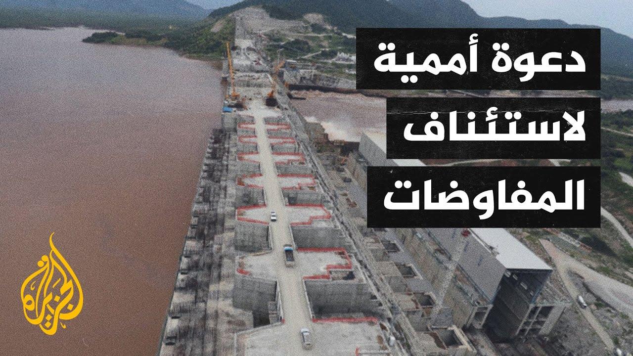 مجلس الأمن الدولي يعقد جلسة لاعتماد بيان رئاسي بشأن سد النهضة  - نشر قبل 9 ساعة