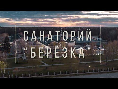 "САНАТРОИЙ ""БЕРЁЗКА"". СОЛИЛГОРСК | 4k"