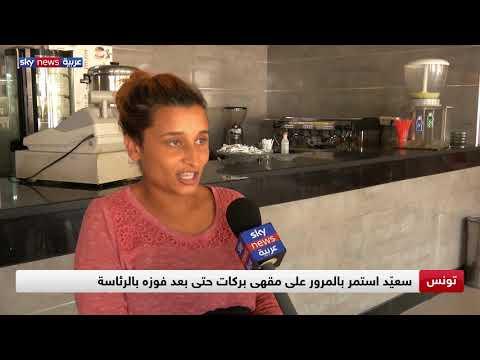 تونس.. أبرز أسباب نجاح قيس سعيد في الانتخابات الرئاسية  - نشر قبل 6 ساعة