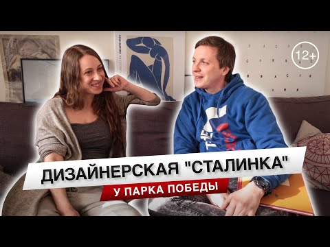 """Дизайнерская """"сталинка"""" у Парка Победы."""