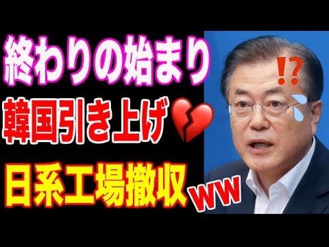 【韓国経済】日系大手AGC🇰🇷工場を撤収へ👍そりゃウォン安でも親日国へ移転するでしょ♪