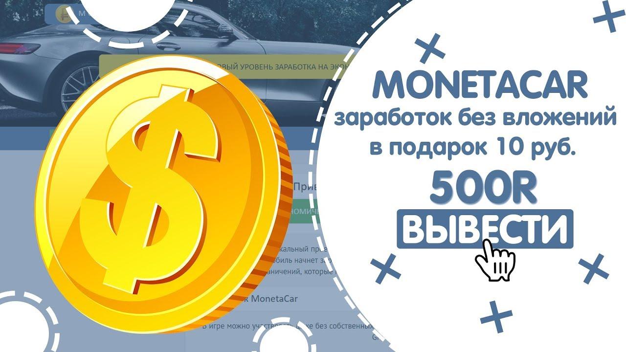 Заработать в интернете приложения на пк заработать немного денег в интернете