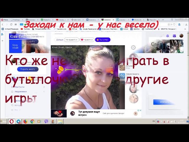 Сайт знакомств Kiss-end-Love.ru - краткий видеообзор