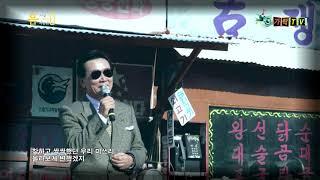 가수김지웅-우리미쓰리[음악을 그리는 사람들](KT264번)(sk228번)카카오TV(가락TV)