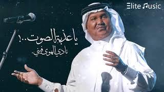محمد عبده | يا عذبة الصوت .. نادي الهوى فيني ..! HQ