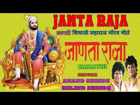 JANTA RAJA SHIVAJI MAHARAJ BHAKTI GEETE MARATHI BY ANAND SHINDE, MILIND SHINDE I JUKE BOX