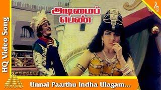 Unnai Paarthu Video Song | Adimai Penn Tamil Movie Songs | M. G. R|Jayalalitha|Pyramid Music