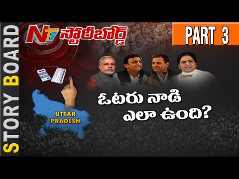 Who Will Win in UP Election 2017..? || BJP | BSP | SP | Congress || Story Board Part 3 || NTV