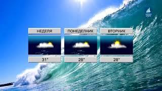 Тв Черно море - Прогноза за 18.08.2018г.
