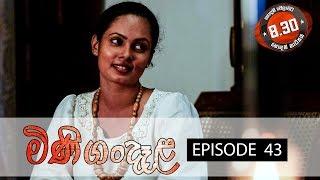 Minigandela Sirasa TV 08th August 2018 Ep 43 [HD] Thumbnail