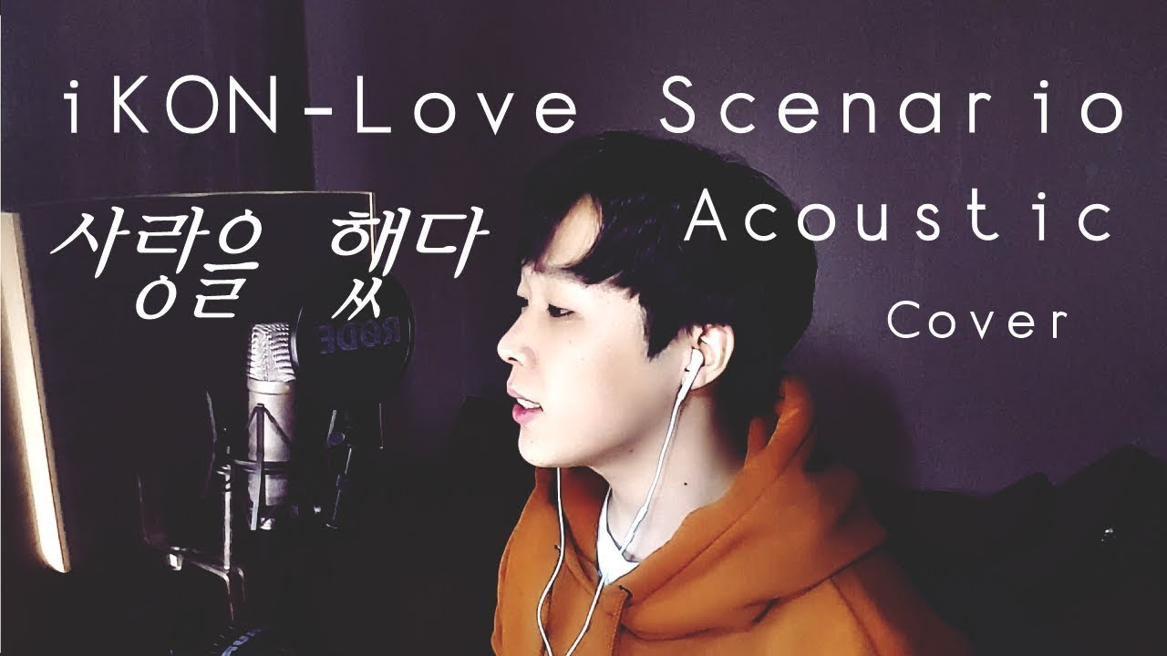 Book Of Love Cover Acoustic : Ikon 사랑을 했다 love scenario acoustic cover by eliit