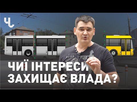 Чернівці LIVE: Чому в Чернівцях різко зменшили кількість автобусів на маршрутах | Блог Стояна