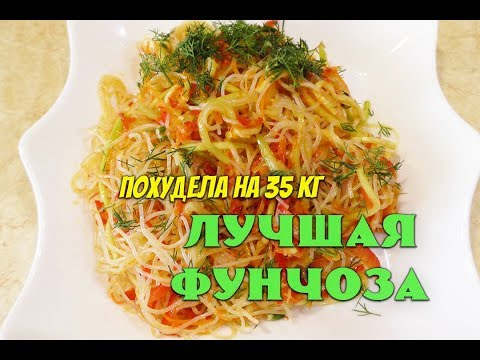 Похудела на 35 кг Лучший Рецепт Фунчоза с овощами при похудении Фунчоза с овощами Ем и худею