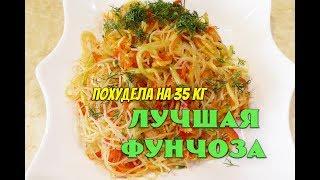 Фунчоза с овощами при похудении Лучший Рецепт Фунчоза по - Корейски Ем и худею Похудела на 35 кг