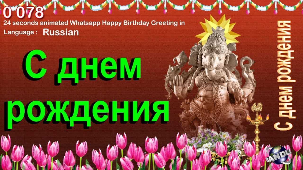 0 078 russian 24 seconds animated happy birthday whatsapp greeting 0 078 russian 24 seconds animated happy birthday whatsapp greeting wishes kristyandbryce Image collections