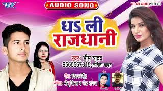 #Bhim Yadav का यह गाना मार्किट में तहलका मचा दिया | Dhali Rajdhani | Bhojpuri Song