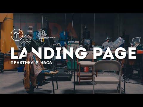Tilda конструктор сайтов. LANDING PAGE за 1 час