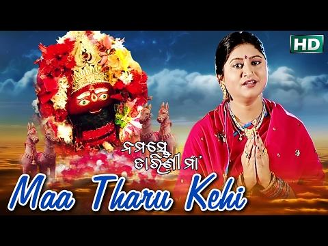 MAA THARU KEHI ମା' ଠାରୁ କେହି || Album- Namaste Tarini Maa ||  Namita Agrawal || SARTHAK MUSIC