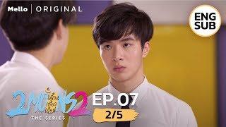 2Moons2 The Series EP.7_2/5 | หึงแล้วงอนเหรอ | Mello Thailand